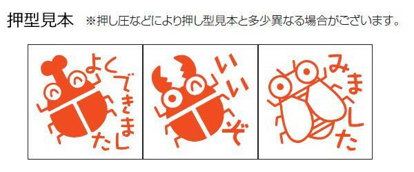 サンビー ティーチャースタンプ浸透印(3本組) SS-111「NET Asahi」