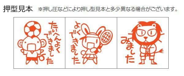 サンビー ティーチャースタンプ浸透印(3本組) SS-118「NET Asahi」