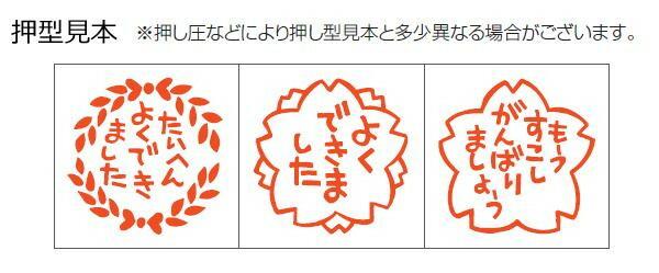 サンビー ティーチャースタンプ浸透印(3本組) SS-120「NET Asahi」