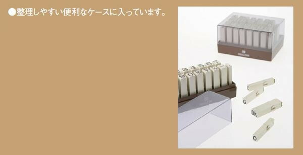 エンドレススタンプ 数字セット(ゴシック体) 15本セット 3号 EN-SG3「NET Asahi」