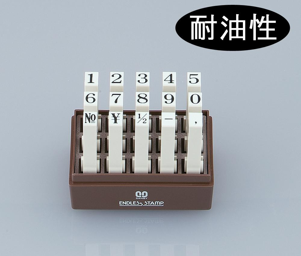 エンドレススタンプ 数字セット(明朝体) 15本セット 耐油性 1号 EN-TS1「NET Asahi」