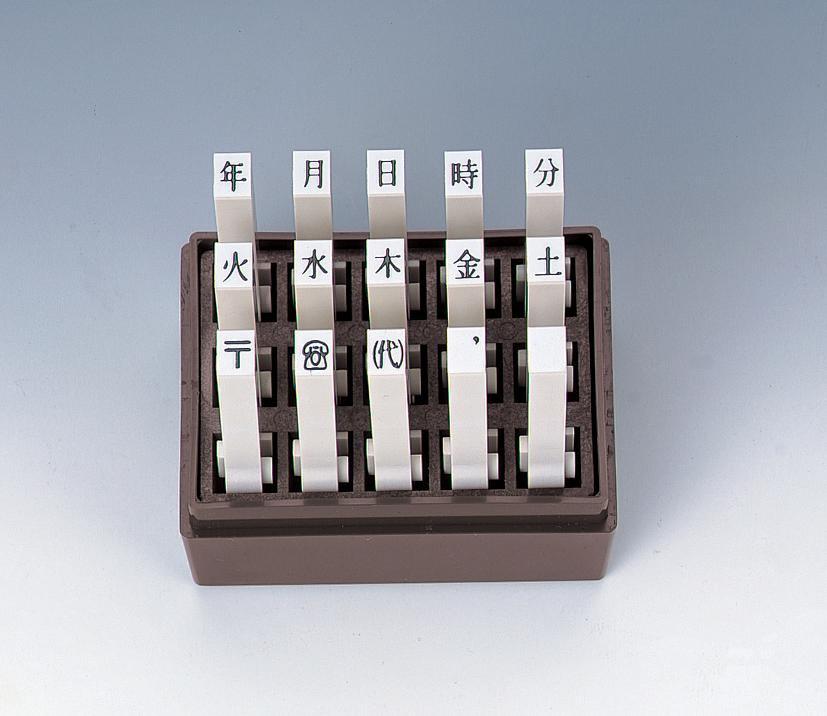 エンドレススタンプ 記号Bセット 15本セット 3号 EN-KB3「NET Asahi」