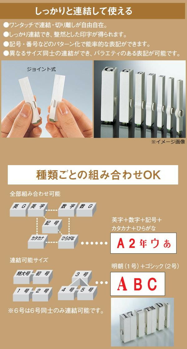 エンドレススタンプ 記号Cセット 15本セット 3号 EN-KC3「NET Asahi」