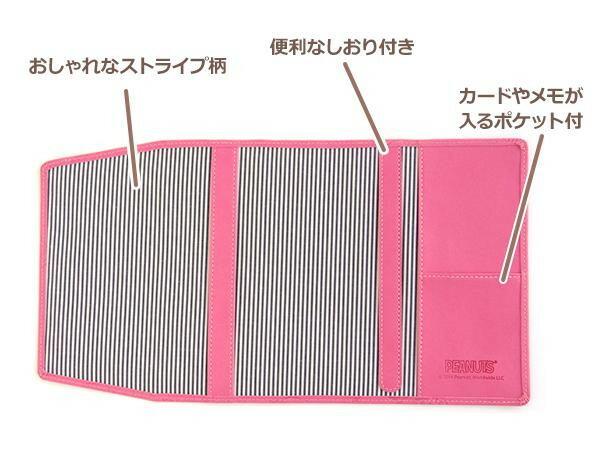 スヌーピー メニーフェイスシリーズ ブックカバー ピンク「NET Asahi」