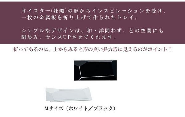 Oyster ペントレイ Mサイズ ブラック「NET Asahi」