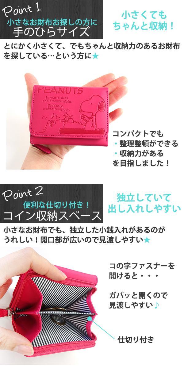 スヌーピー Fレザー タイプライターシリーズ ウォレット ピンク「通販百貨 Happy Puppy」