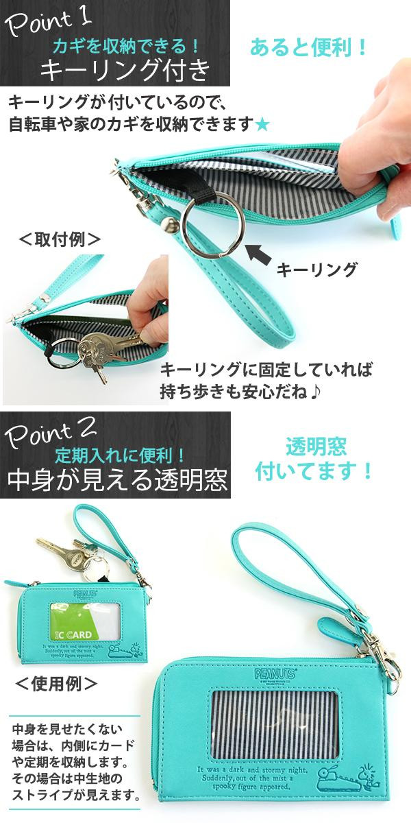 スヌーピー Fレザー タイプライターシリーズ ジップケース キーリング付き ピンク「通販百貨 Happy Puppy」