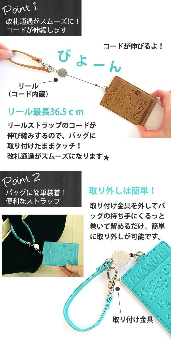 スヌーピー Fレザー タイプライターシリーズ パスケース ピンク「通販百貨 Happy Puppy」
