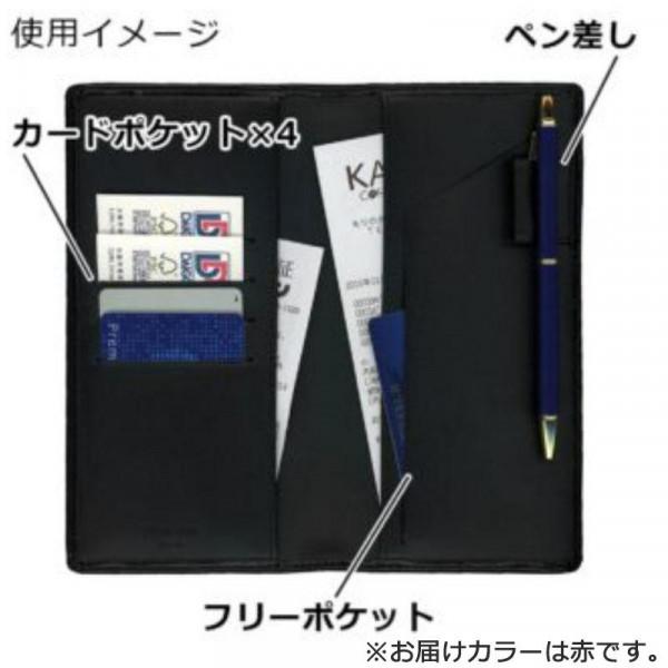 ハンディピックカバー 本革 赤 C7055「NET Asahi」