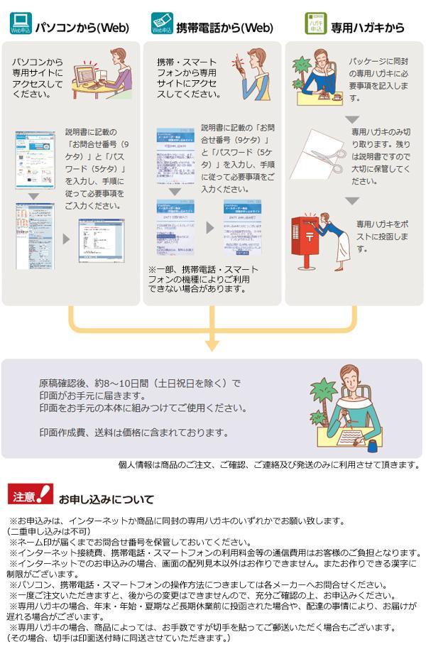 シヤチハタ(Shachihata)ペアネーム メールオーダー「NET Asahi」