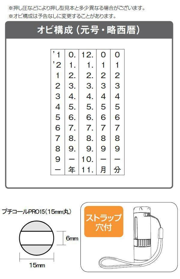 プチコールPRO15 記帳用タイプ キャップ式 本体:ブルー 「FAX済」 PTP-15RB「NET Asahi」
