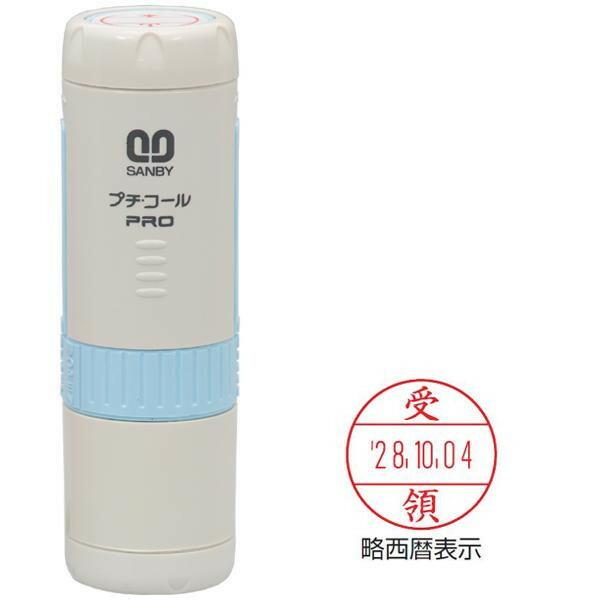 プチコールPRO15 記帳用タイプ キャップ式 本体:ブルー 「受領」 PTP-15HB「NET Asahi」