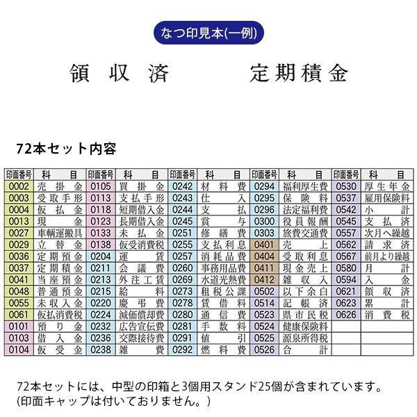 Shachihata シヤチハタ 科目印 72本セット XNK-72N{NET Asahi」