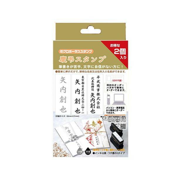 本体付メールパック方式 ミクロポーラス 慶弔スタンプ 2本入 MS-KST02「NET Asahi」