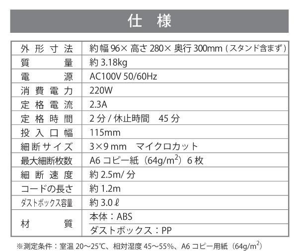 OHM 卓上式 スリム マイクロカット シュレッダー グリーン SHR-RM602T-G「NET Asahi」
