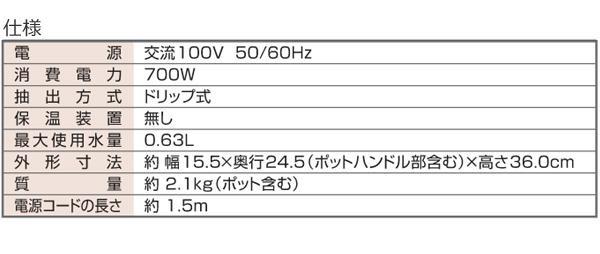 THERMOS(サーモス) 真空断熱ポットコーヒーメーカー ECJ-700 BK「通販百貨 Happy Puppy」