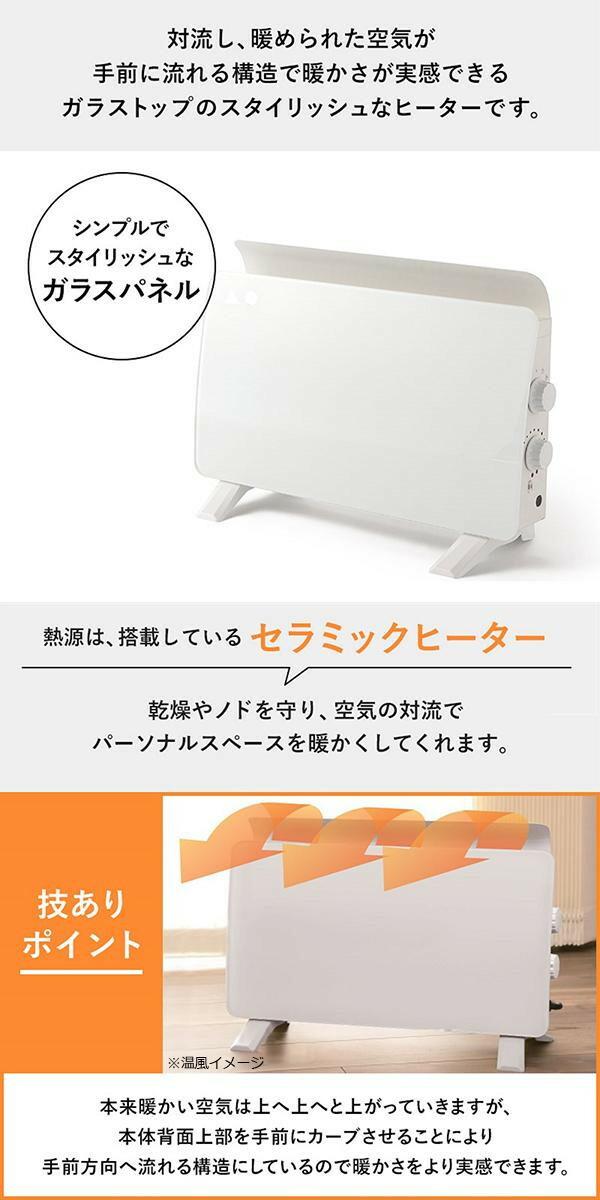 ROOMMATE クリスタルパネルヒーター RM-58A「通販百貨 Happy Puppy」