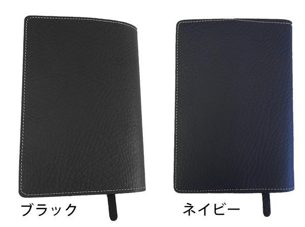 革小物 国産 革製ブックカバー 文庫本用 (牛革・国産鞣し使用)「NET Asahi」