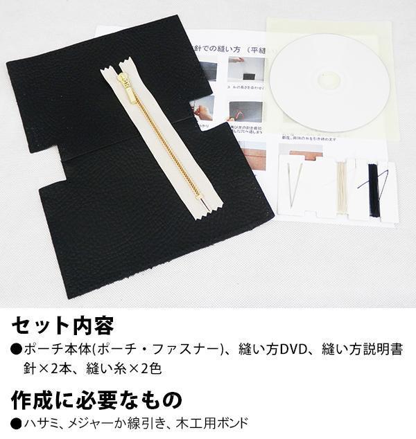 国産 革ポーチ手作りキット Lサイズ 縫い方DVD・縫い糸付 (牛革・国産鞣し・ファスナーYKK使用)「通販百貨 Happy Puppy」