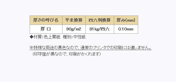 長門屋商店 カラーペーパー A3 厚口 黒 500枚 ナ-1385「NET Asahi」