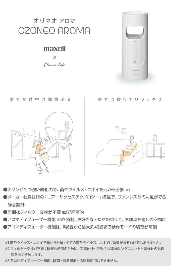 MAXELL Air Purifier Ozoneo Aroma MXAP-FA100 Japan Domestic Version New