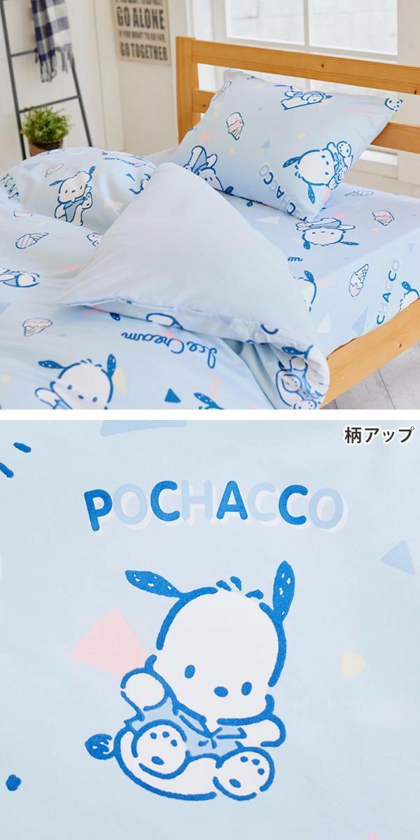 サンリオ ポチャッコ カバーリング3点セット(枕カバー・掛布団カバー・シーツ) SB-408「通販百貨 Happy Puppy」