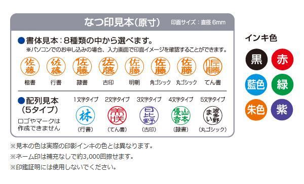 シヤチハタ(Shachihata)ネーム6キャップレ メールオーダー「NET Asahi」