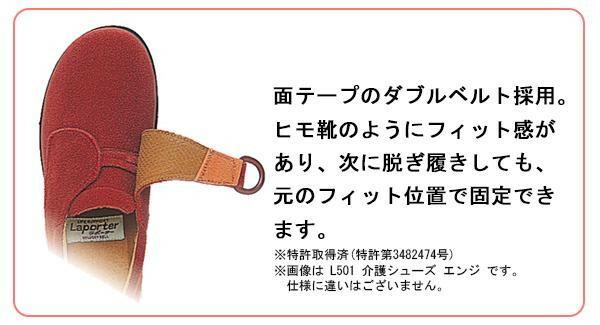 Laporter(ラポーター) M501 介護シューズ 男性用 ブラック「通販百貨 Happy Puppy」