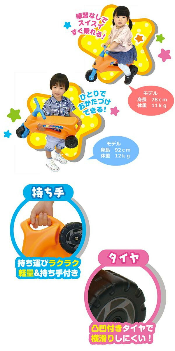 キッズバイク オレンジ「通販百貨 Happy Puppy」