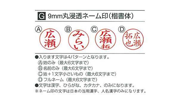 スタンペンG ノック式メールパック ブラック 67310「NET Asahi」