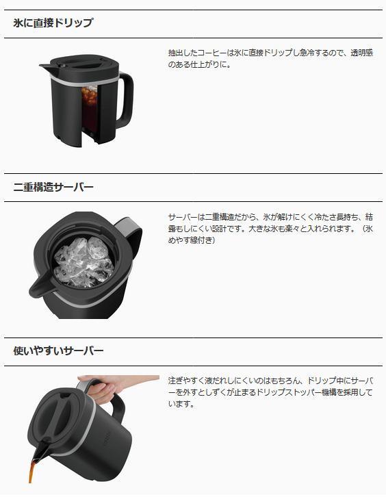 THERMOS(サーモス) アイスコーヒーメーカー ディープロースト(D-RST) ECI-661「通販百貨 Happy Puppy」