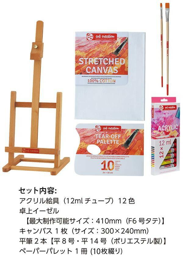 ターレンス アートクリエーション スターターセット アクリル絵具セット T9011-713M 405967「NET Asahi」