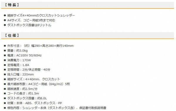 OHM クロスカットシュレッダー SHR-X205B「NET Asahi」