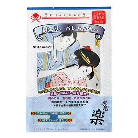 五洲薬品 薬用入浴剤 にほんのおふろ 肩こり、バレちゃう・・ (25g×10包)×12箱(120包入り) NHO-KB「通販百貨 Happy Puppy」