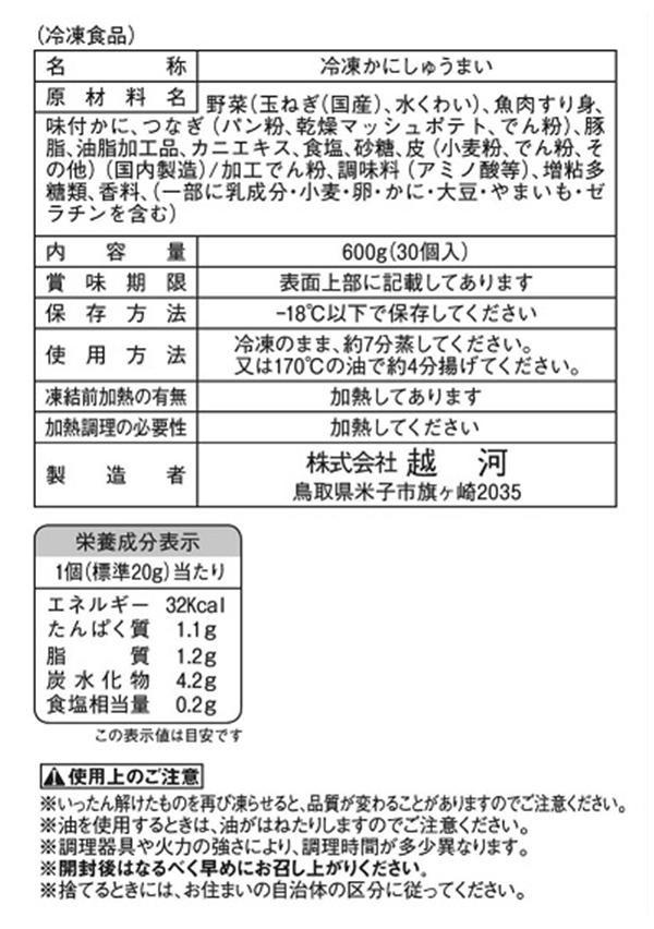 ケイ・シェフ 蟹しゅうまい(プレーン) 30個入×8袋「通販百貨 Happy Puppy」