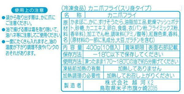 ケイ・シェフ カニ爪フライ(スリ身タイプ) 10個入×20セット「通販百貨 Happy Puppy」