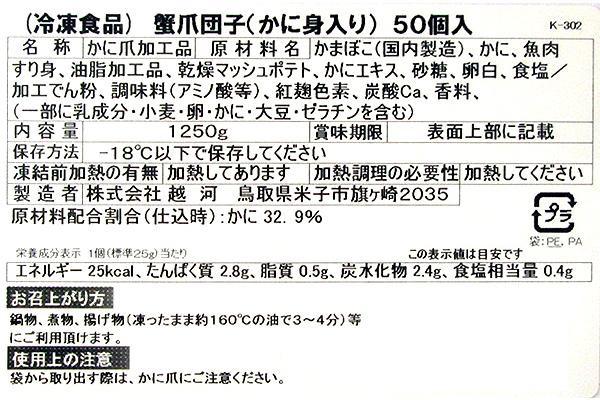 ケイ・シェフ 蟹爪団子(かに身入り) 50個入×4セット「通販百貨 Happy Puppy」