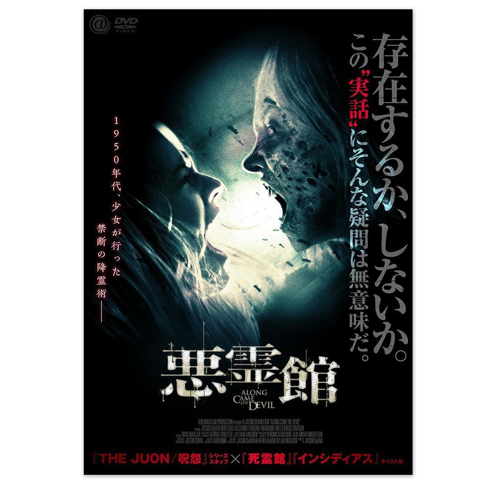 楽天市場 悪霊館 Dvd Tced 4459 Pocketcompany 楽天市場店