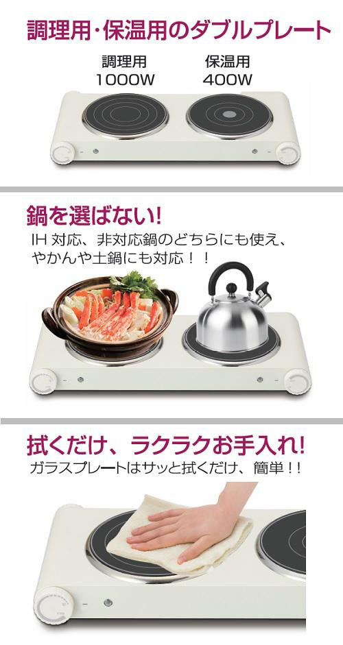 ROOMMATE 2WAYガラス電気プレート RM-77A「通販百貨 Happy Puppy」