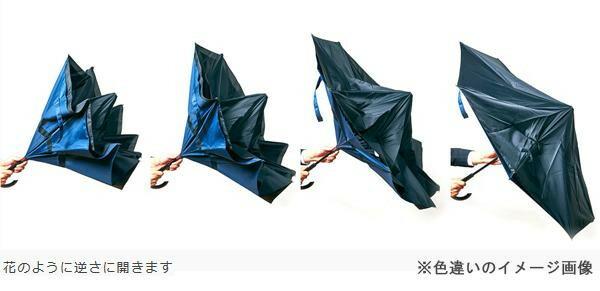 逆さに開く2重傘 circus ストライプ×ブラック EF-UM01STBK「通販百貨 Happy Puppy」