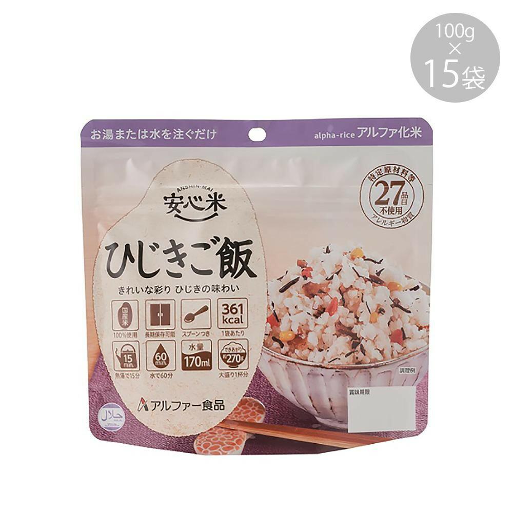 114216111 アルファー食品 安心米 ひじきご飯 100g ×15袋「通販百貨 Happy Puppy」