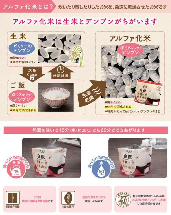 11421611 アルファー食品 安心米 ひじきご飯 100g ×50袋「通販百貨 Happy Puppy