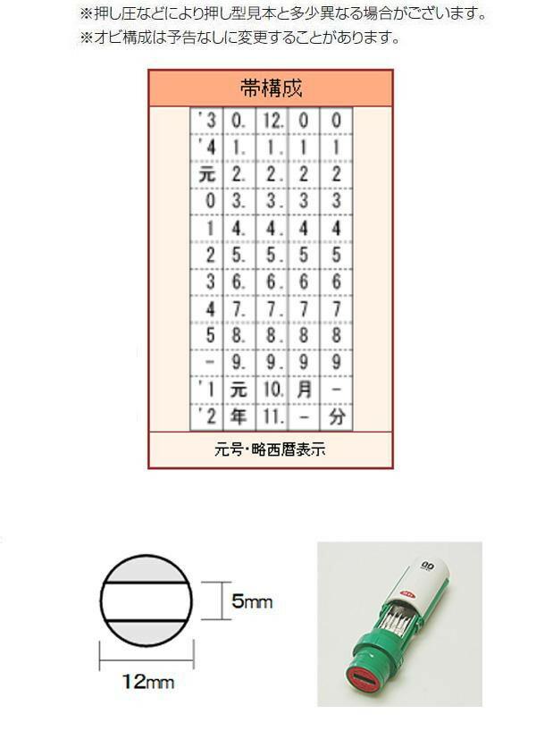 プチコール12 記帳用タイプ(元号・略西暦表示) 領収 PT-12K「NET Asahi」