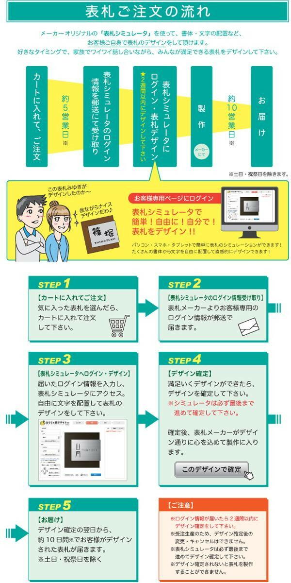 ステンレス表札 シャイン SH-34「NET Asahi」