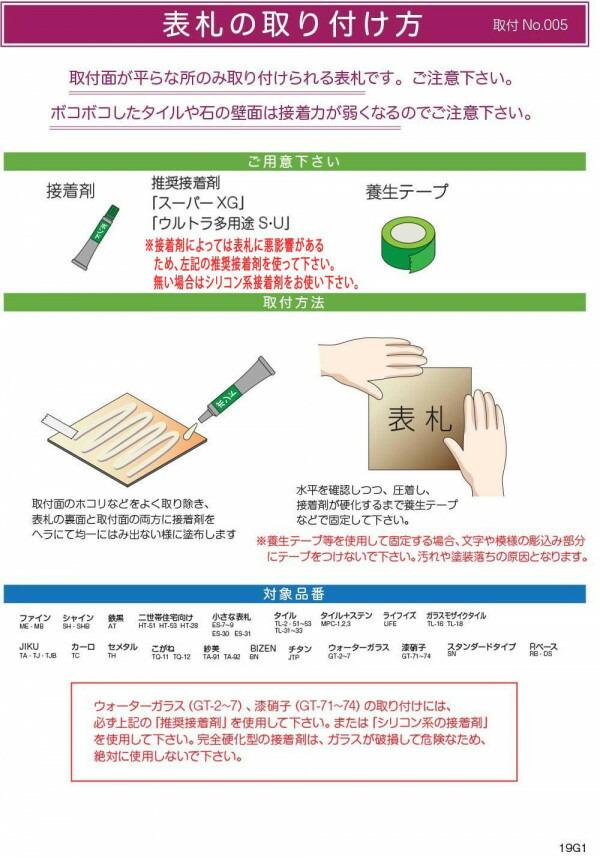 ステンレス表札 ファイン ドライエッチング 1.5mm厚 MB-8「NET Asahi」