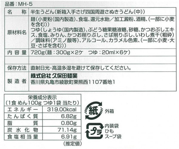 箱入り手提げ四国周遊さぬきうどん (中) 6人前 16セット MH-5「通販百貨 Happy Puppy」