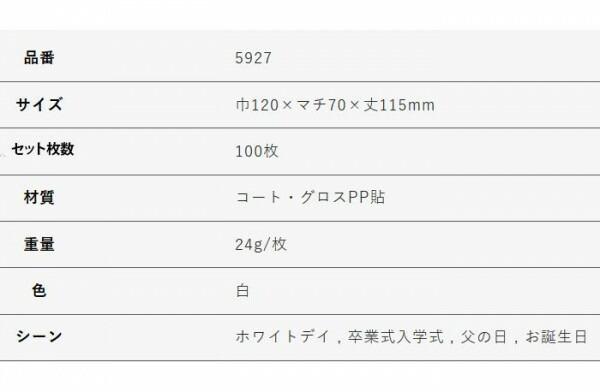 キュートバッグ 手提袋 120×70×115mm 100枚 ホワイト 5927「NET Asahi」