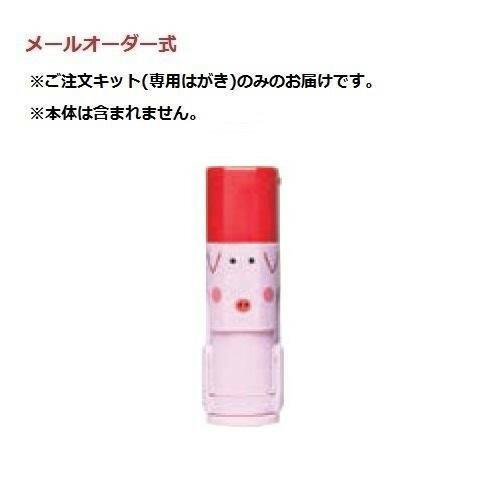 クイックネーム メールオーダー フタんぴーず ネコさん(猫田ヒトミ) FPK-MN002「NET Asahi」