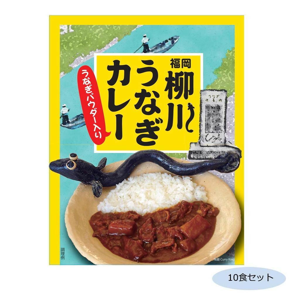 ご当地カレー 福岡 柳川うなぎカレー(うなぎパウダー入り) 10食セット「通販百貨 Happy Puppy」