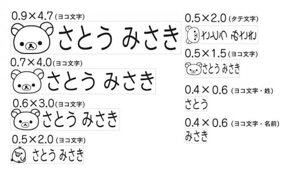 リラックマ お名前スタンプ メールパック TSK-39058「NET Asahi」
